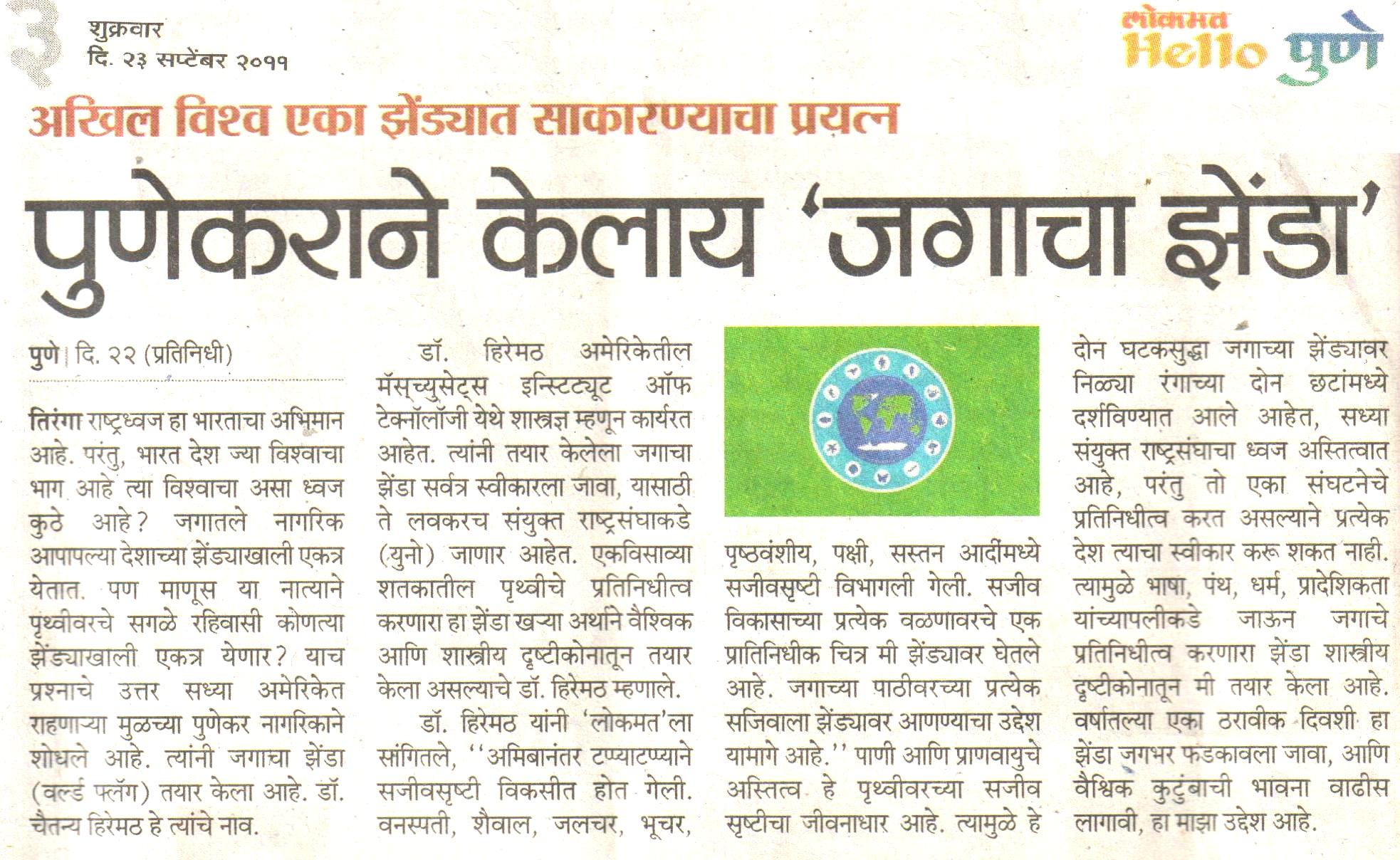 NewsPaper_Lokmat_23Sep2011