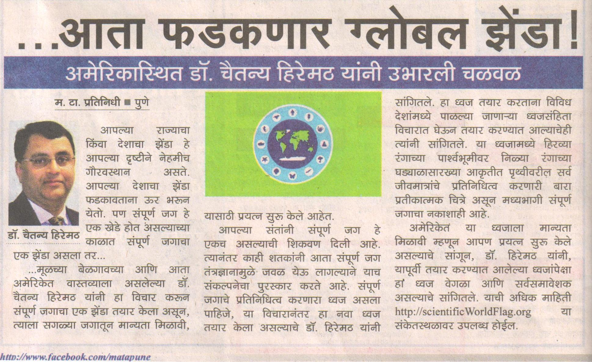 NewsPaper_MaharashtraTimes_16Sep2011