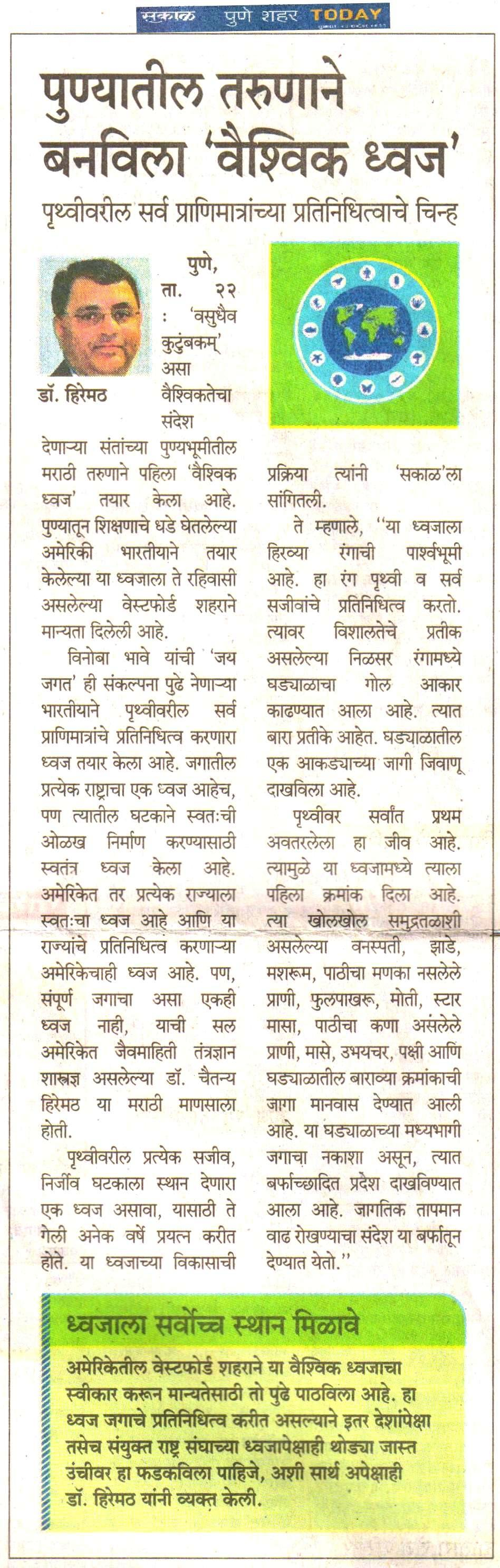 NewsPaper_Sakal_23Sep2011
